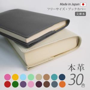 ブックカバー 革 文庫版|tsuzuriya