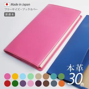 ブックカバー 革 新書版|tsuzuriya