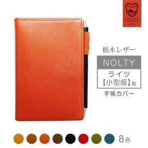 ボタンベルト付き 能率手帳 2018 ライツ小型版専用 本革カバー|tsuzuriya