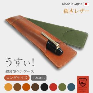 超薄型ペンケース 革 レギュラーサイズ 1本差し|tsuzuriya