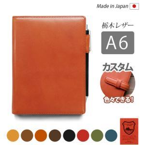 能率手帳 2018 キャレルA6専用 本革カバー|tsuzuriya