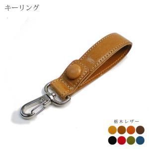 シンプル キーリング 革 tsuzuriya