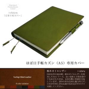 ほぼ日手帳 A5 カズン カバー|tsuzuriya