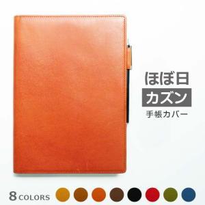 ほぼ日手帳 A5 カズン カバー 外ポケット付き|tsuzuriya