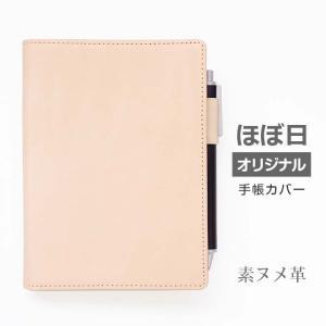 ほぼ日手帳 2018  カバー  文庫