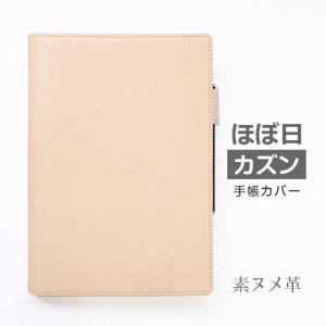 ほぼ日手帳 2018  A5 カズン カバー|tsuzuriya