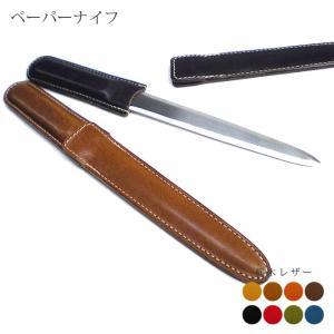 本革カバー付きペーパーナイフ tsuzuriya