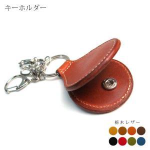 本革 キーホルダー 隠しポケット付き |tsuzuriya