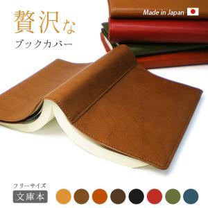 ブックカバー 文庫|tsuzuriya