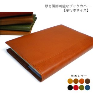 ブックカバー 革 単行本|tsuzuriya