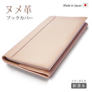 ブックカバー ヌメ革 新書版【フリーサイズ】|tsuzuriya