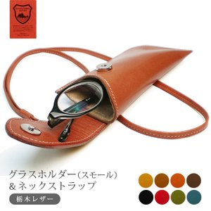 レザー・グラスホルダー(スモール)& シンプルネックストラップ|tsuzuriya