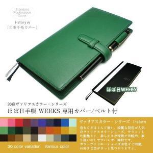 ほぼ日手帳 ウィークス カバー  ベルト付き|tsuzuriya
