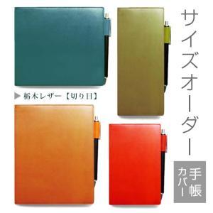 手帳カバーオーダー 栃木レザー カジュアルタイプ 1mm単位29円