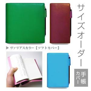 手帳 2018 カバーオーダー ヴァリアス30 ソフトカバー 1mm単位30円|tsuzuriya