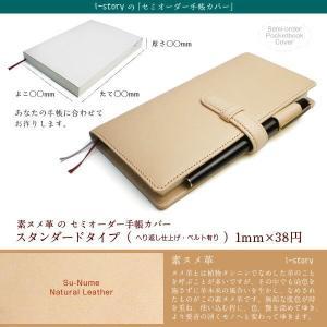 手帳 2018 カバーオーダー 素ヌメ革 ベルト付き標準 1mm単位38円 tsuzuriya