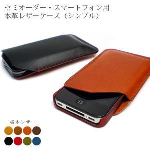 スマホケースのオーダーメイド 22円×サイズ tsuzuriya