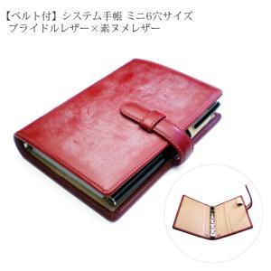 システム手帳 ミニ6 ベルト付き|tsuzuriya