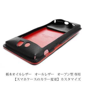 ◆◆【オールレザータイプ・オープン型専用】スマホケースのカラー変更カスタマイズ◆◆ tsuzuriya