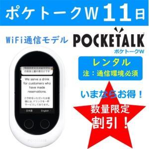 ポケトークWレンタル 11日プラン 双方向自動翻訳機! レビュー投稿で10%OFFクーポンをプレゼン...