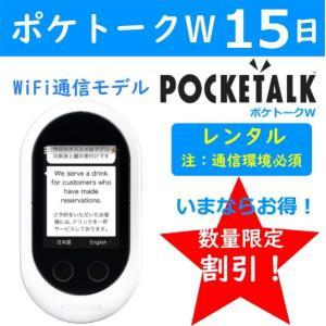 ポケトークW レンタル 15日プラン 双方向自動翻訳機! レビュー投稿で10%OFFクーポンをプレゼ...
