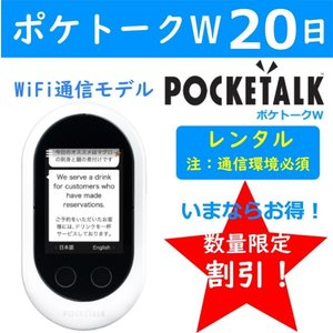 ポケトーク W レンタル POCKETALK W 20日