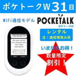 ポケトーク W レンタル POCKETALK W 31 日