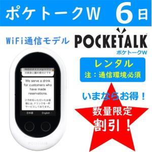 レンタル ポケトーク【Pocketalk W 6日プラン レンタル】【往復送料無料】双方向自動翻訳機 74ヵ国語以上対応!