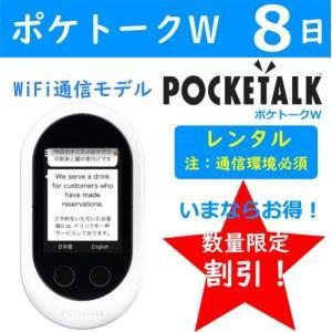 ポケトークW レンタル 8日プラン 双方向自動翻訳機! レビュー投稿で10%OFFクーポンをプレゼン...
