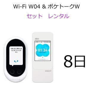 セットレンタル8日プラン双方向自動翻訳機PocketalkWと、WiMAX2+無制限、Wi-Fiルー...