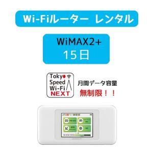 WIFI レンタル W04【WiFi 15日 レンタル】【往復送料無料】WiMAX2+ 558Mbps 無制限