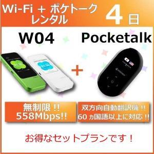 セットレンタル4日プラン双方向自動翻訳機Pocketalkと WiMAX2+無制限(W04)Wi-F...