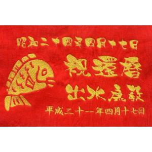 還暦祝い・長寿祝いの贈り物 刺しゅう名入れ赤タオル(おめでタイ)|tt-precents|02