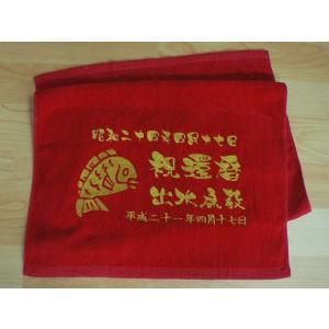 還暦祝い・長寿祝いの贈り物 刺しゅう名入れ赤タオル(おめでタイ)|tt-precents|03