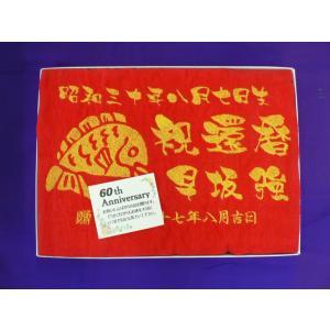 還暦祝い・長寿祝いの贈り物 刺しゅう名入れ赤タオル(おめでタイ)|tt-precents|04