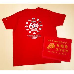 還暦祝い・長寿祝いの贈り物 刺しゅう名入れ赤タオル(おめでタイ)|tt-precents|05