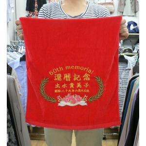 還暦祝い・長寿祝いの贈り物 刺しゅう名入れ赤タオル(花飾りと月桂樹) tt-precents