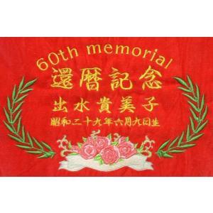 還暦祝い・長寿祝いの贈り物 刺しゅう名入れ赤タオル(花飾りと月桂樹) tt-precents 02