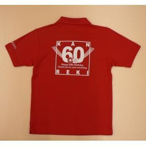 還暦祝いのプレゼント・贈り物 60歳のお祝いに 還暦プリントポロシャツ(のし)|tt-precents