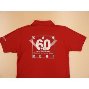 還暦祝いのプレゼント・贈り物 60歳のお祝いに 還暦プリントポロシャツ(のし)|tt-precents|02