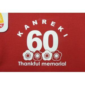 還暦祝いのプレゼント・贈り物 60歳のお祝いに 還暦プリントポロシャツ(のし)|tt-precents|04