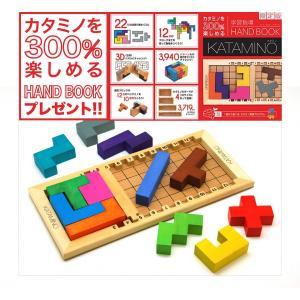 フランス ギガミックの知育玩具パズル、ボードゲームのカタミノKATAMINO。 □ 36,057の組...