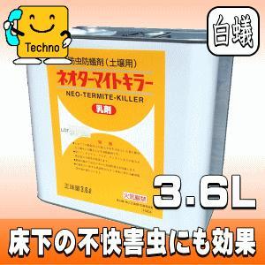 ★シロアリ駆除 殺虫剤 ネオターマイトキラー 乳剤 3.6L