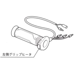 スポーツグリップヒーター用補修品 グリップヒーター左側 [08T50-MGE-8M002]