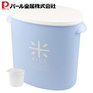 パール金属 日本製 米びつ 5kg ペールブルー 計量カップ付 お米 袋のまま ストック RICE ...