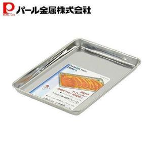 パール金属 調理 トレー Lサイズ ステンレス製 245×175×20mm HB-3504|ttc