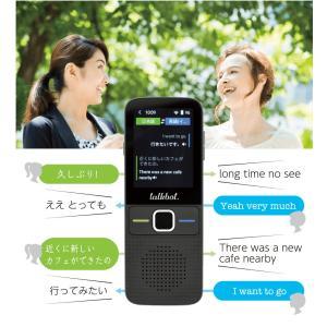 翻訳機 最新 ポケトーク オフライン 4言語 オンライン 78言語 双方向 マルチ talkbot. Wi-Fi対応 500万画素カメラ 音声翻訳 撮影翻訳 INBES ITB1W|ttc