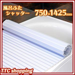 風呂ふた お風呂の蓋 風呂のふた カビにくい 75×140cm用 シャッタータイプ 軽量 ブルー 防カビ 抗菌 ラヴィ ミエ産業|ttc