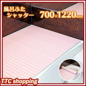 風呂ふた お風呂の蓋 風呂のふた カビにくい 70×120cm用 シャッタータイプ 軽量 ピンク 防カビ 抗菌 ラヴィ ミエ産業|ttc