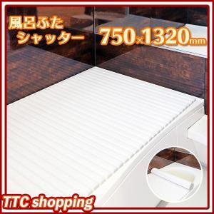 風呂ふた お風呂の蓋 風呂のふた カビにくい 75×130cm用 シャッタータイプ 軽量 アイボリー 防カビ 抗菌 ラヴィ ミエ産業|ttc